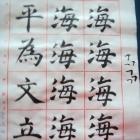 Li Xianli