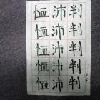 Huang Pingping
