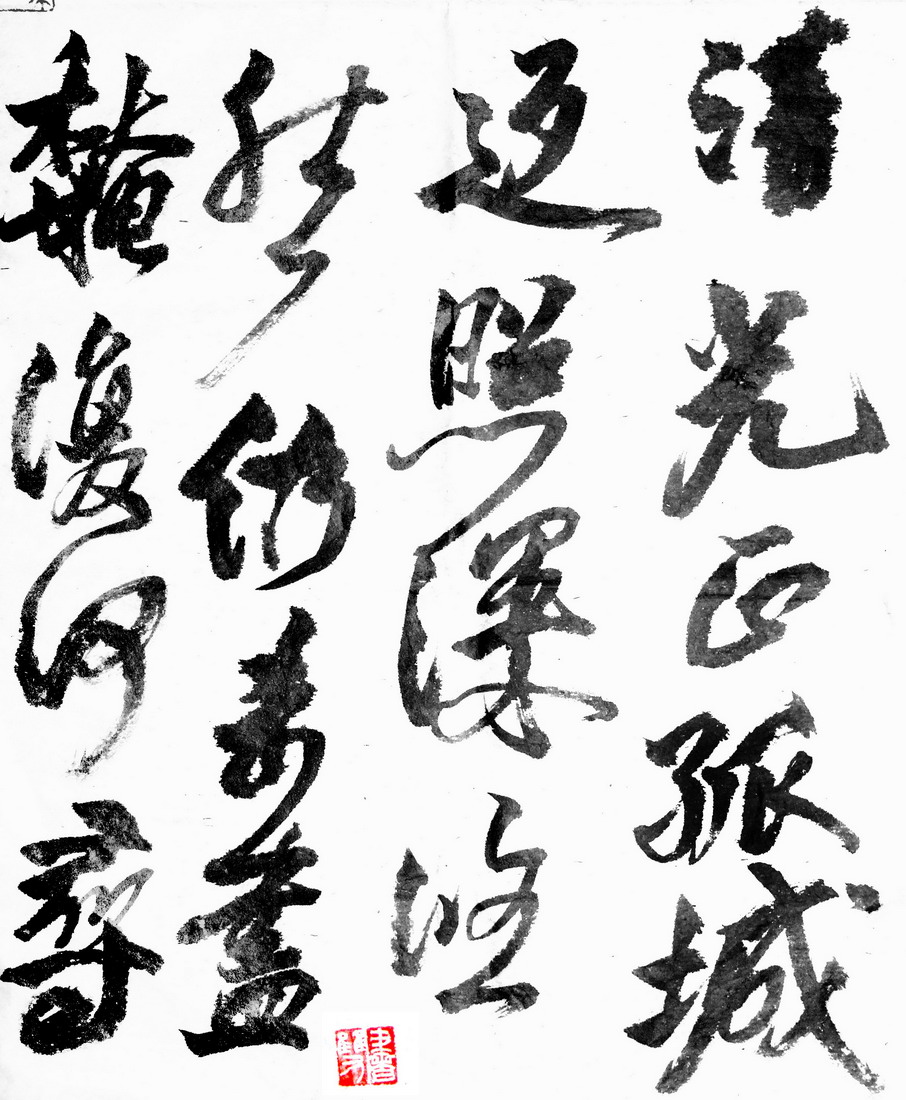 Chinese Calligraphy Art Classes For Children And